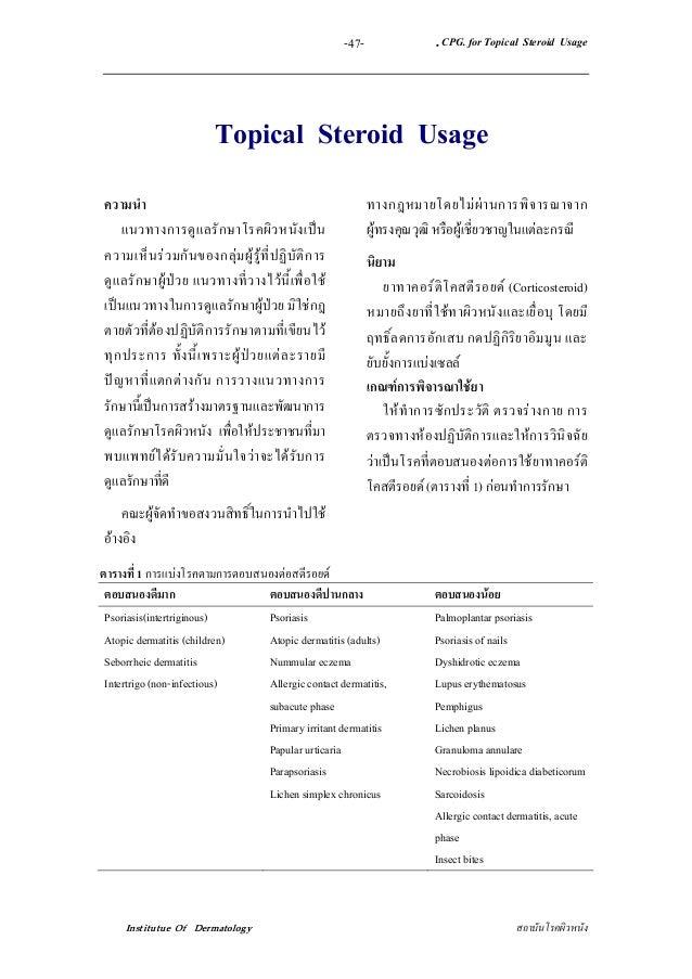 -47- . CPG. for Topical Steroid Usage    สถาบันโรคผิวหนัง ตารางที่ 1 การแบงโรคตามการตอบสนองตอสตีร...