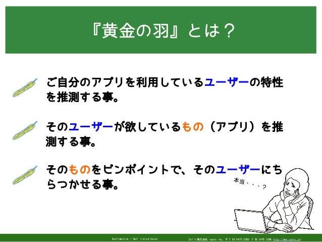 カイト株式会社 cayto inc. 〒 T 03 5475 3385F 03 5475 3386 http://www.cayto.jp/Confidential / Don't distribute ご自分のアプリを利用しているユーザーの...