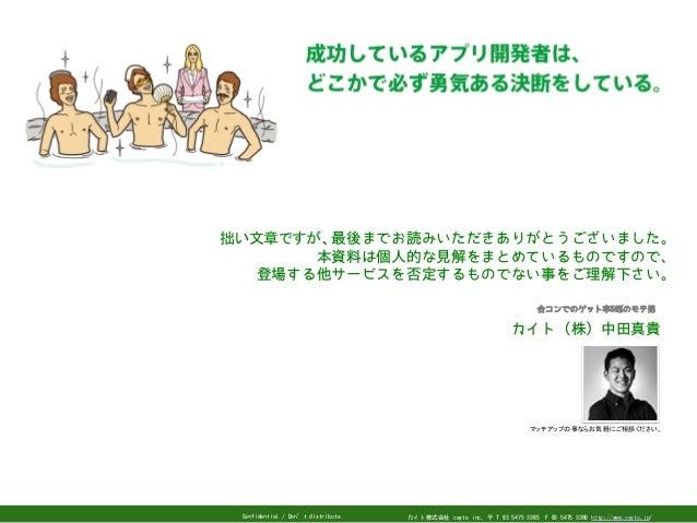 カイト株式会社 cayto inc. 〒 T 03 5475 3385F 03 5475 3386 http://www.cayto.jp/Confidential / Don't distribute 拙い文章ですが、最後までお読みいただき...