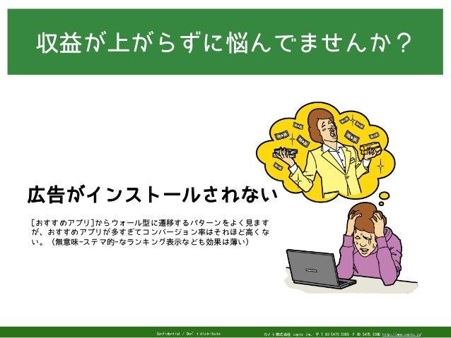 カイト株式会社 cayto inc. 〒 T 03 5475 3385F 03 5475 3386 http://www.cayto.jp/Confidential / Don't distribute 広告がインストールされない 収益が上が...