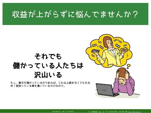 カイト株式会社 cayto inc. 〒 T 03 5475 3385F 03 5475 3386 http://www.cayto.jp/Confidential / Don't distribute それでも 儲かっている人たちは 沢山い...