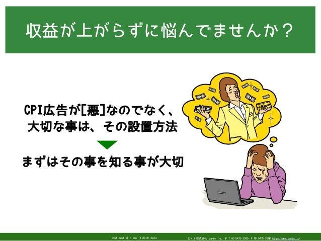 カイト株式会社 cayto inc. 〒 T 03 5475 3385F 03 5475 3386 http://www.cayto.jp/Confidential / Don't distribute 収益が上がらずに悩んでませんか? まず...