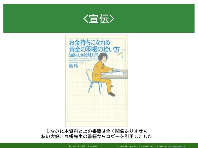 カイト株式会社 cayto inc. 〒 T 03 5475 3385F 03 5475 3386 http://www.cayto.jp/Confidential / Don't distribute <宣伝> ちなみに本資料と上の書籍は全...