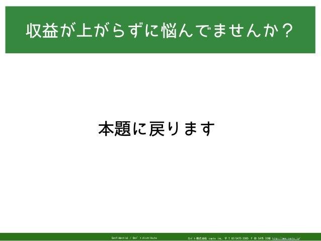 カイト株式会社 cayto inc. 〒 T 03 5475 3385F 03 5475 3386 http://www.cayto.jp/Confidential / Don't distribute 収益が上がらずに悩んでませんか? 本題...