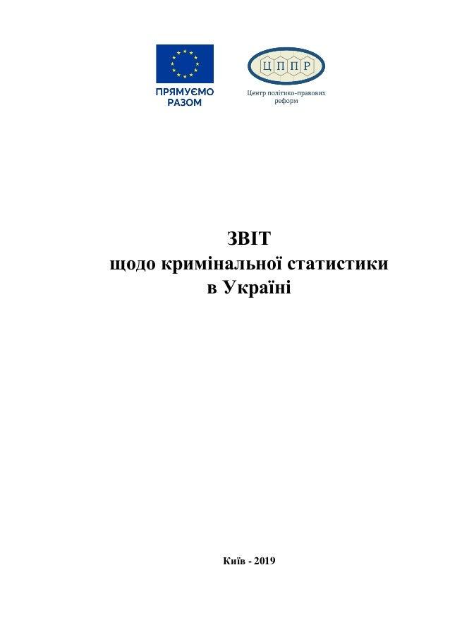 ЗВІТ щодо кримінальної статистики в Україні Київ - 2019