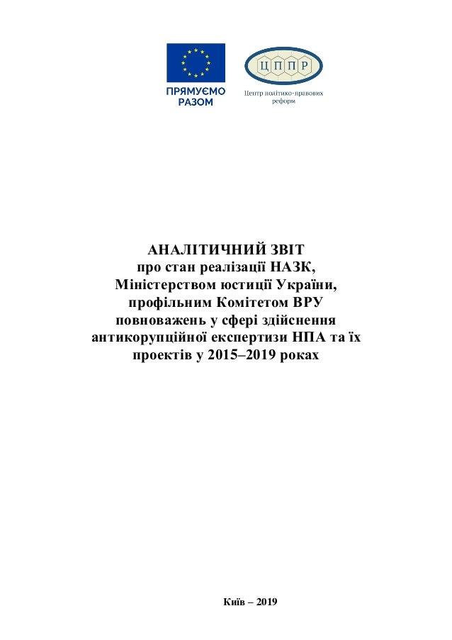 АНАЛІТИЧНИЙ ЗВІТ про стан реалізації НАЗК, Міністерством юстиції України, профільним Комітетом ВРУ повноважень у сфері зді...