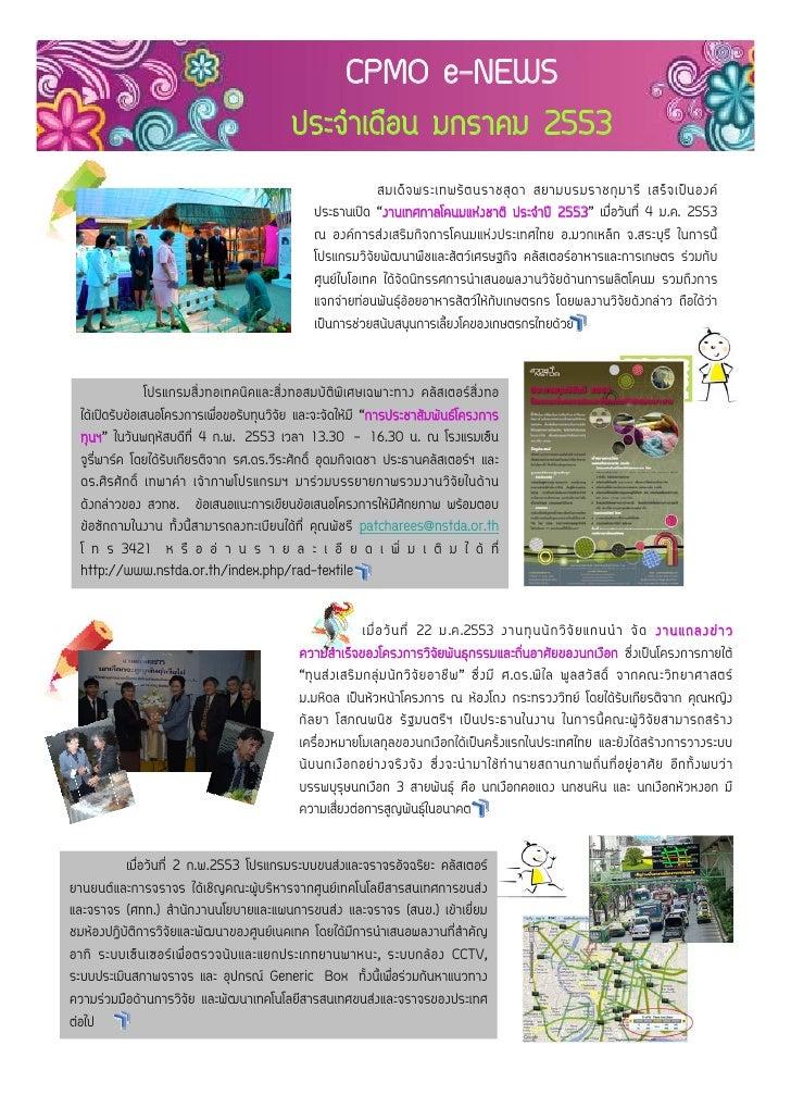 CPMO e-NEWS                                           ประจําเดือน มกราคม 2553                                             ...