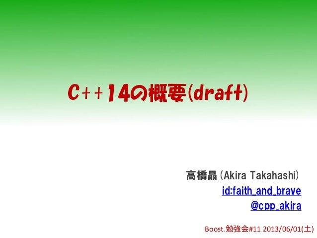C++14の概要(draft)高橋晶(Akira Takahashi)id:faith_and_brave@cpp_akiraBoost.勉強会#11 2013/06/01(土)