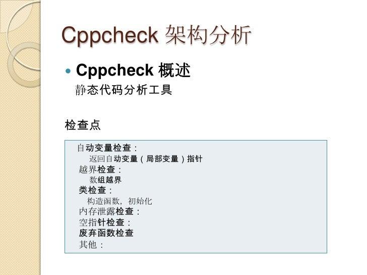 Cppcheck架构分析<br />Cppcheck概述<br />静态代码分析工具<br />检查点<br />