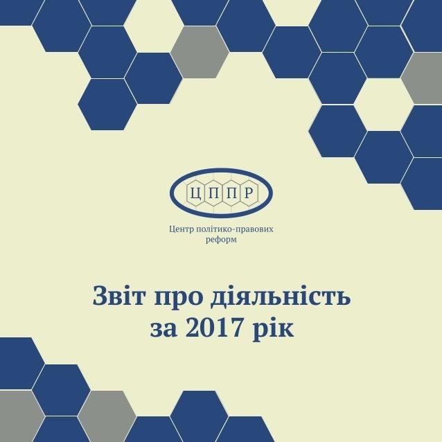 Конституціоналізм - 1 - Звіт про діяльність за 2017 рік
