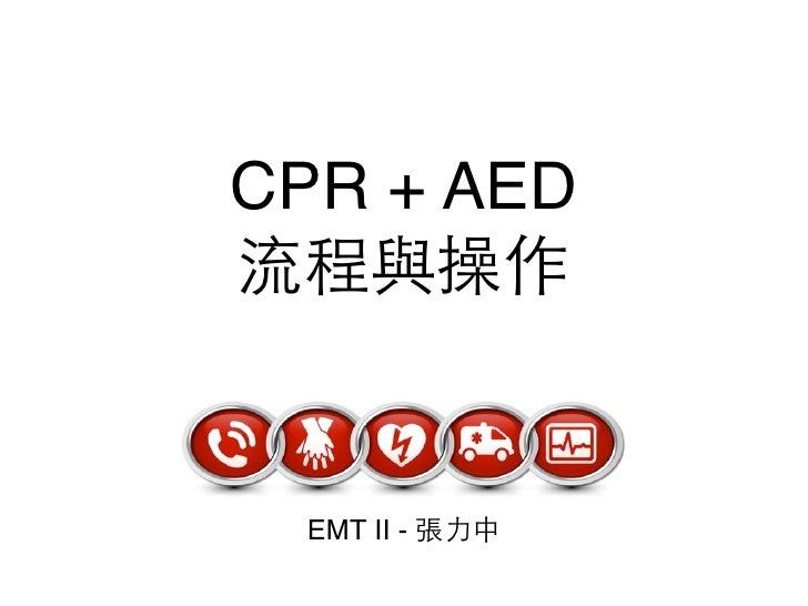 CPR + AED 流程與操作    EMT II - 張力中