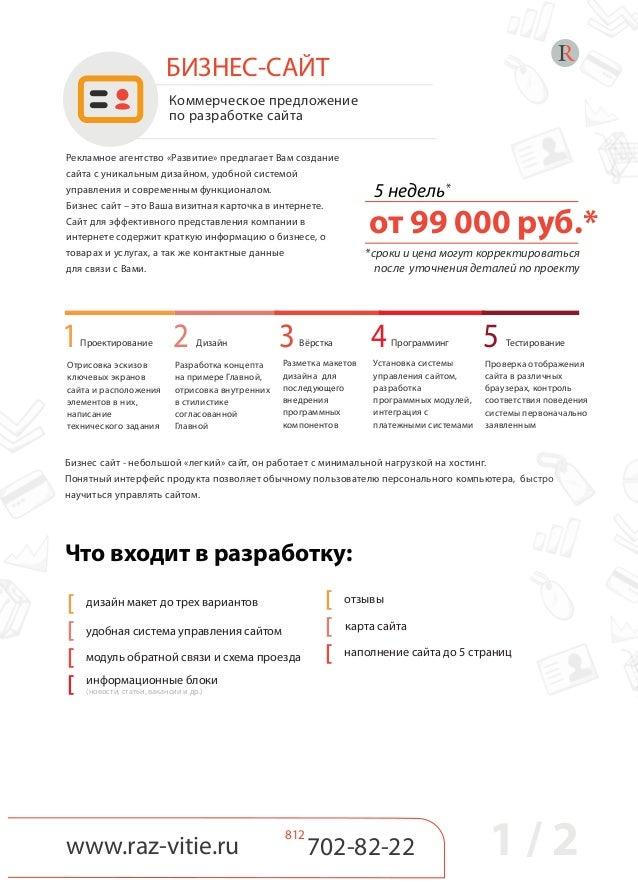 Коммерческое продвижение сайтов раскрутка сайта в Старая Купавна