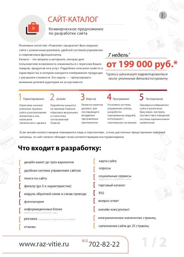 Образец коммерческого предложение на создание сайта компания сибирский антрацит официальный сайт