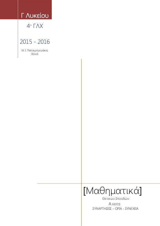 ικά Κατεύθυνσης Γ Λυκείου 4ο ΓΛΧ 2015 - 2016 M. Ι. Παπαγρηγοράκης Χανιά [Μαθηματικά] Θετικών Σπουδών Α ΜΕΡΟΣ ΣΥΝΑΡΤΗΣΕΙΣ –...