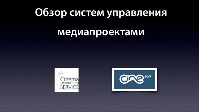 Обзор систем управления медиапроектами