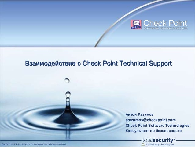 Взаимодействие с Check Point Technical Support  Антон Разумов arazumov@checkpoint.com Check Point Software Technologies Ко...