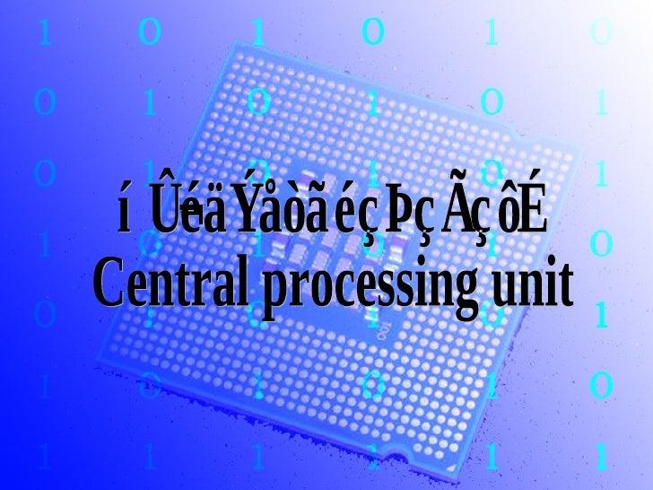 หน่วยประมวลผลกลาง Central processing unit