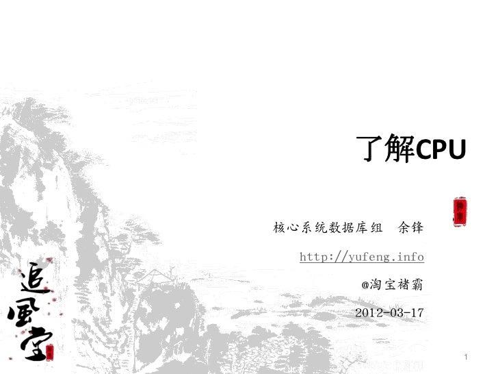 了解CPU核心系统数据库组 余锋 http://yufeng.info         @淘宝褚霸        2012-03-17                      1