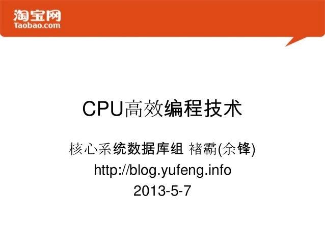 CPU高效编程技术核心系统数据库组 褚霸(余锋)http://blog.yufeng.info2013-5-7