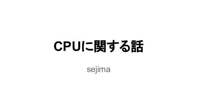 CPUに関する話 sejima