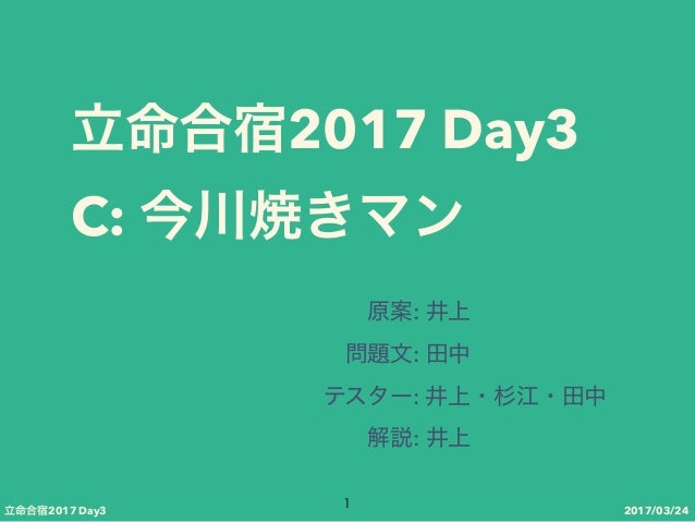 2017/03/242017 Day3 2017 Day3 C: : : : :