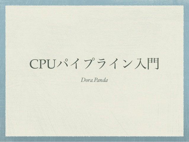 CPUパイプライン入門  Dora.Panda