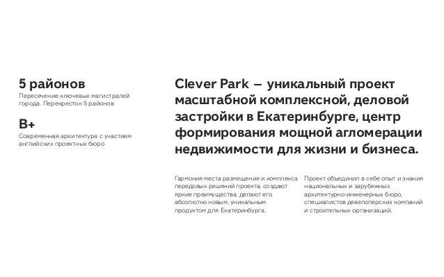 Clevet Park. SmartHeart + VOX / навигационная система  Slide 2