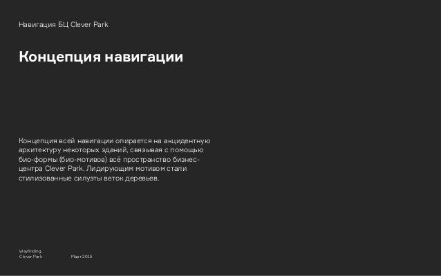 Clevet Park. SmartHeart + VOX / навигационная система  Slide 3