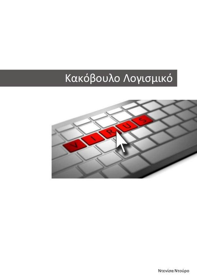 Κακόβουλο Λογισμικό Ντενίσα Ντούρο