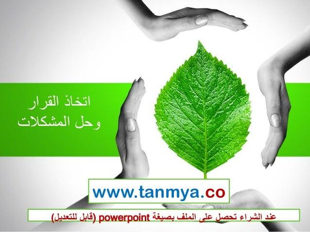 القرار اتخاذ المشكالت وحل www.tanmya.co بصيغة الملف على تحصل الشراء عند) powerpointقابلللتعديل)