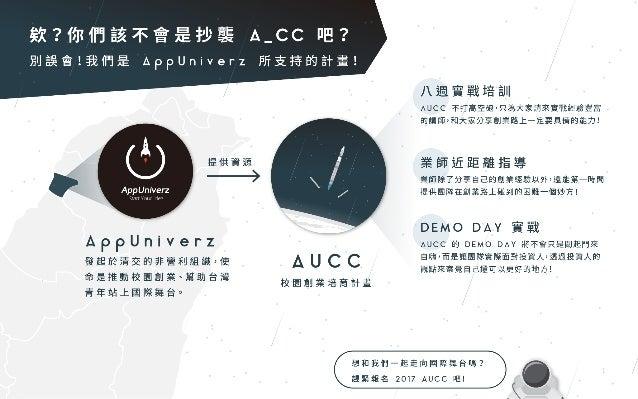 個人懶人包|AUCC 校園創業培育計畫