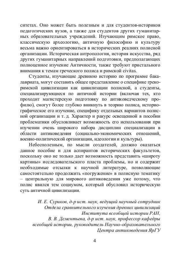 Древнегреческий полис андреев ю в