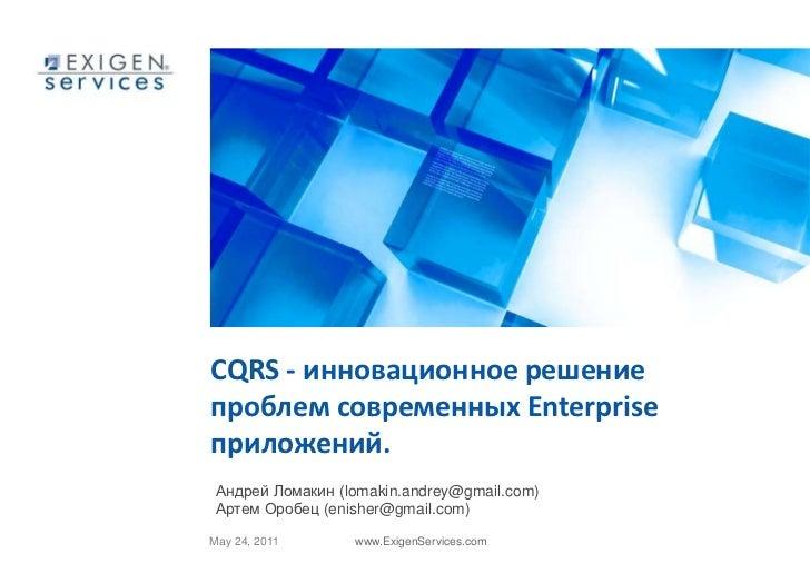 CQRS - инновационное решение проблем современных Enterpriseприложений.<br />Андрей Ломакин (lomakin.andrey@gmail.com) <br ...