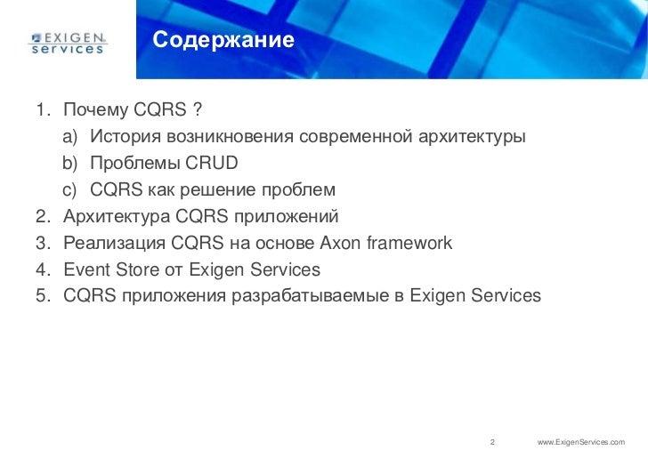 CQRS innovations Slide 2