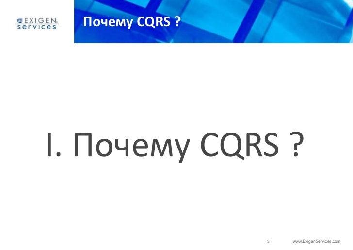 CQRS innovations Slide 3