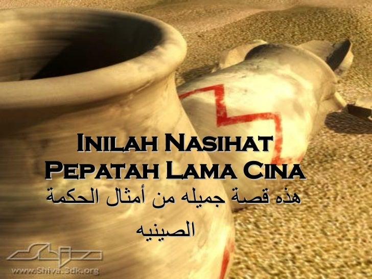 Inilah Nasihat Pepatah Lama Cina هذه قصة جميله من أمثال الحكمة الصينيه