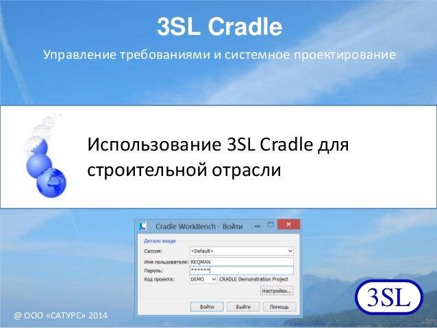 Использование 3SL Cradle для строительной отрасли 1 3SL 3SL Cradle Управление требованиями и системное проектирование @ ОО...