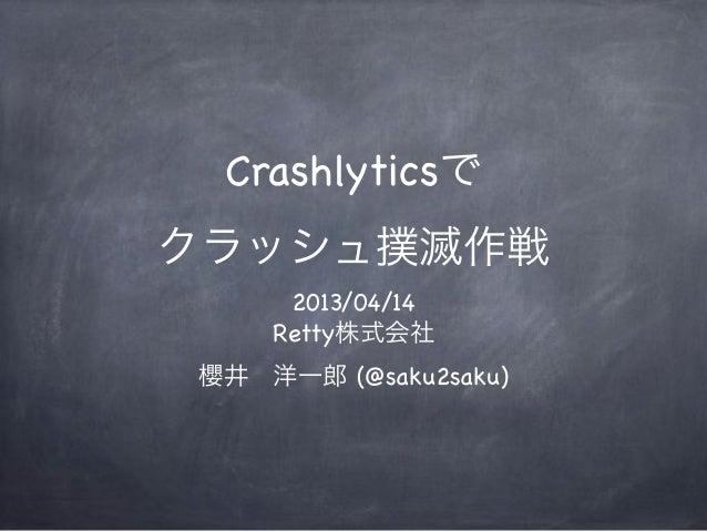 Crashlyticsでクラッシュ撲滅作戦2013/04/14Retty株式会社櫻井洋一郎 (@saku2saku)