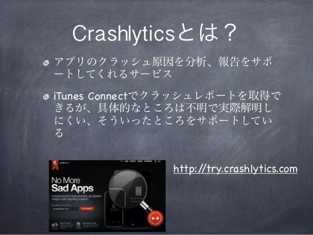 クラッシュのレポートCrashlytics (導入方法まで) Slide 2