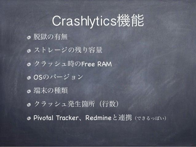 クラッシュのレポートCrashlytics (導入方法まで) Slide 3