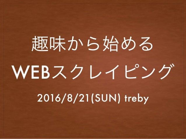 WEB 2016/8/21(SUN) treby