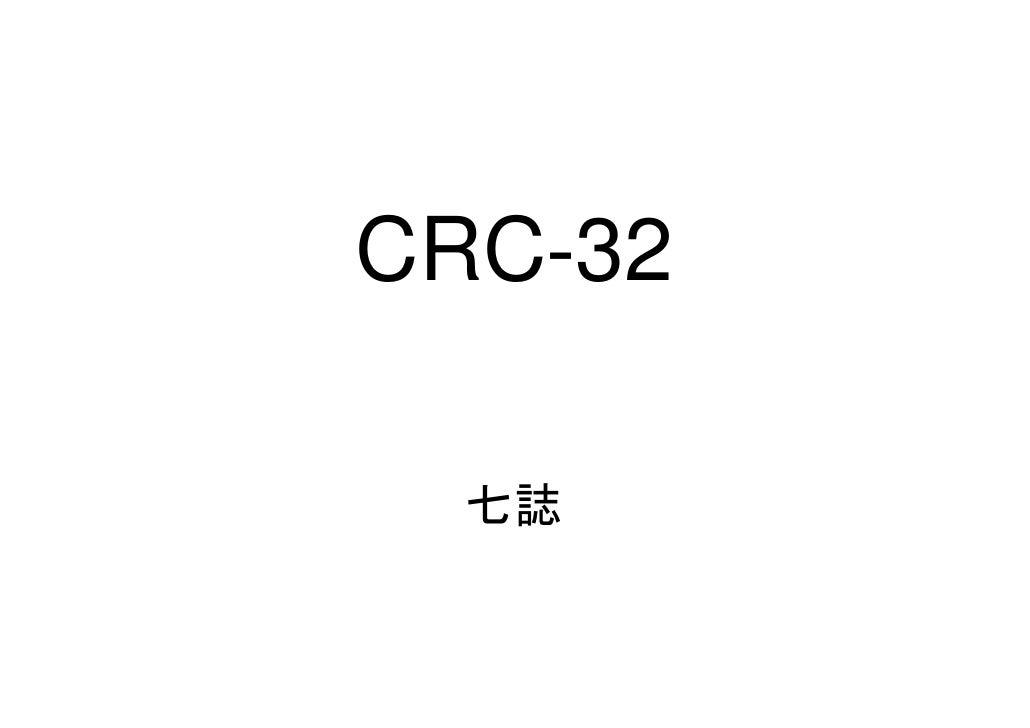 CRC-32    七誌