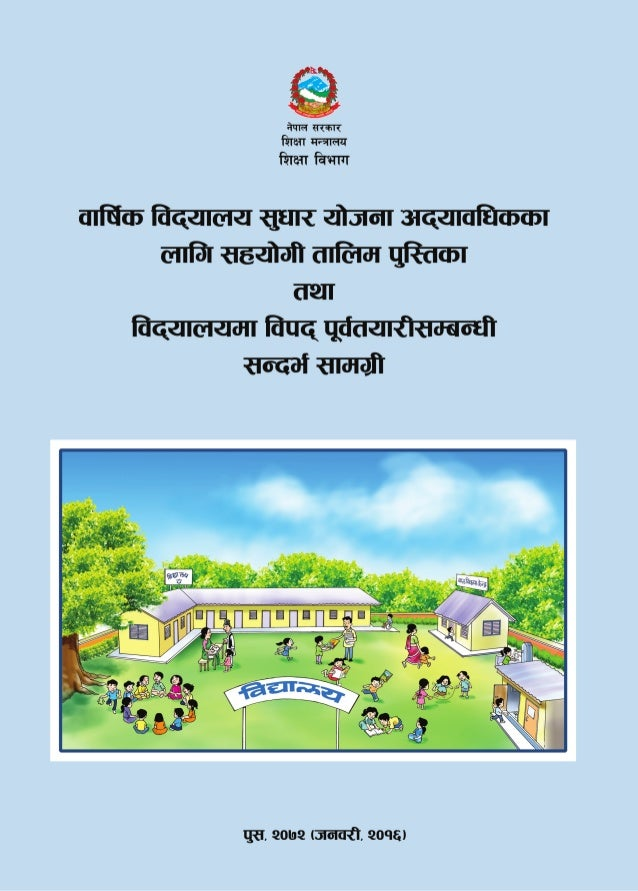 Crc supplementary training manual on annual sip updating and