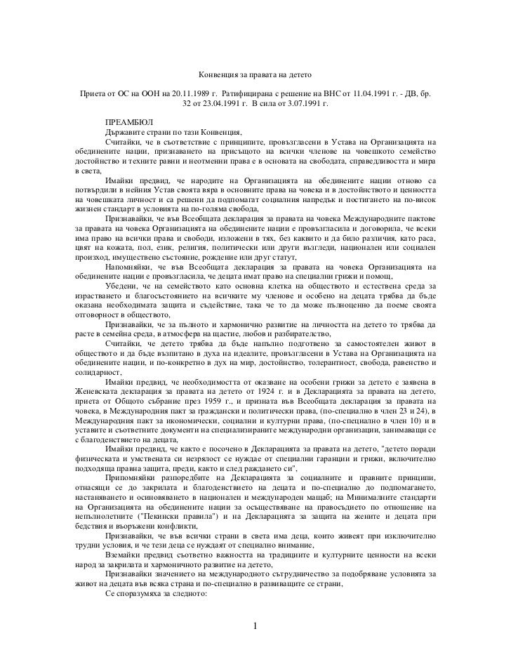 Конвенция за правата на детето Приета от ОС на ООН на 20.11.1989 г. Ратифицирана с решение на ВНС от 11.04.1991 г. - ДВ, б...