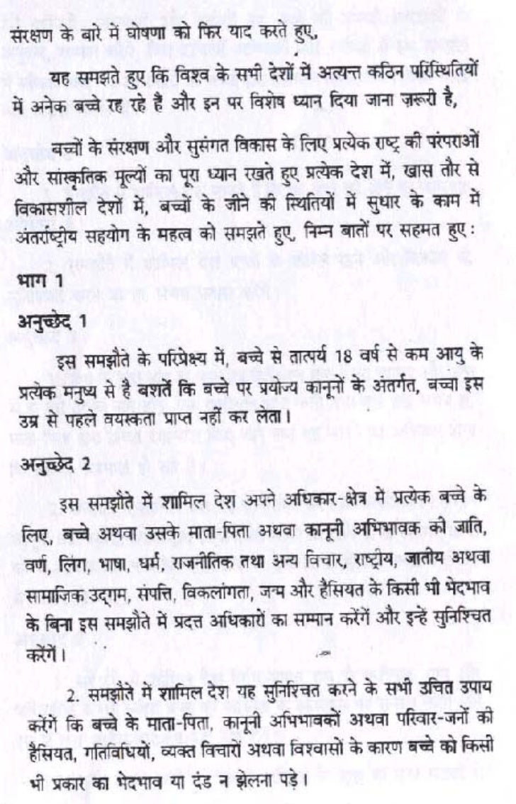 CRC - Hindi version