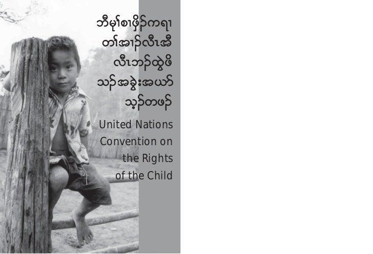 bDrk>pXzSd.u&Xw>tX.vDRtD   vDRb.xGJzdo.tcGJ;t,m      oh.wz.United NationsConvention on    the Rights   of the Child