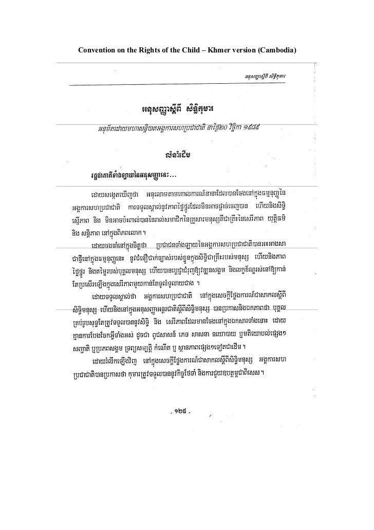 Convention on the Rights of the Child – Khmer version (Cambodia)