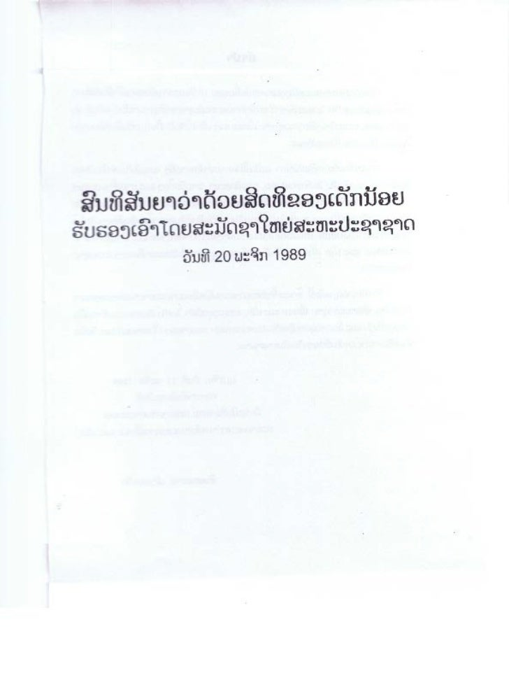 Crc lao version