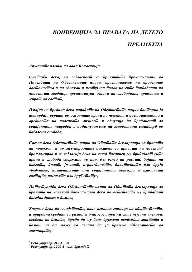 KONVENCIJA ZA PRAVATA NA DETETO                                                  PREAMBULADr`avite ~lenki na ovaa Konvenci...