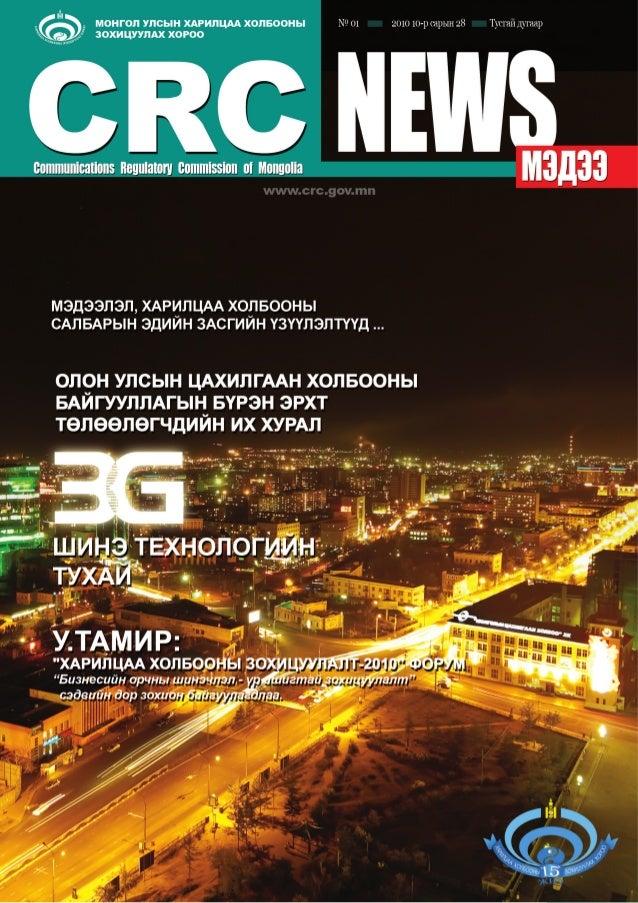 1CRC News 10 2010